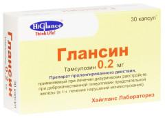 Глансин капсулы с модиф. высвоб. 0,2мг №30