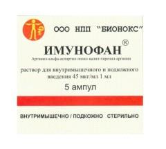 Имунофан раствор внутривенно и внутримышечно 45мкг/мл 1мл №5