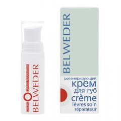 Бельведер крем для губ регенер. 5мл
