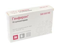 Генферон суппозитории вагинальные/ректальные 500т МЕ №10