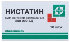 Нистатин суппозитории вагинальные 250000 ЕД №10