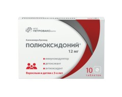 Полиоксидоний таблетки 12мг №10