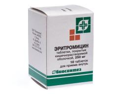 Эритромицин таблетки 250мг №10