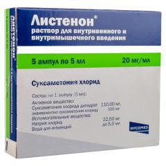 Листенон раствор внутривенно внутримышечно 2% 5мл №5
