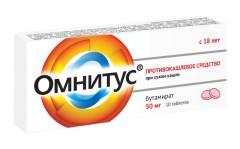Омнитус таблетки п.о 50мг №10