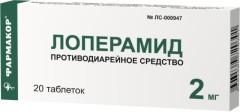 Лоперамид таблетки 2мг №20 Фармакор