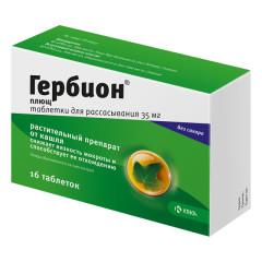 Гербион плющ таблетки для рассасывания 35мг №16