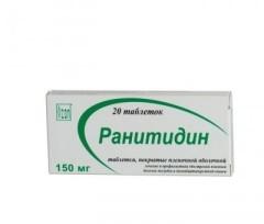 Ранитидин таблетки 150мг №20