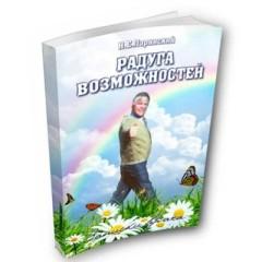 """Книга """"Радуга возможностей"""""""