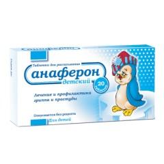 Анаферон детский таблетки для рассасывания №20