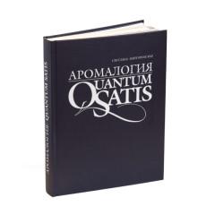 Стикс книга Аромалогия: Quantum Satis 4005