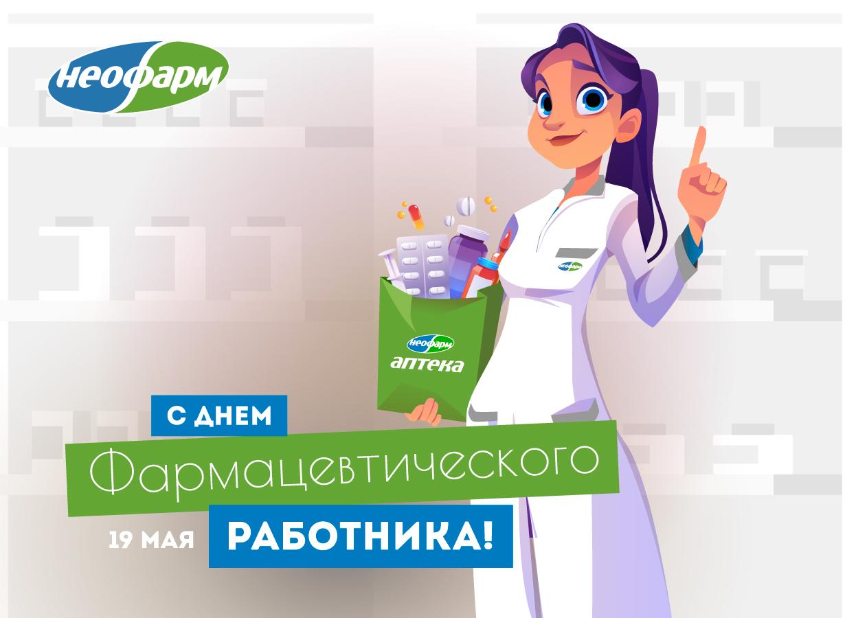 День фармацевтического работника!