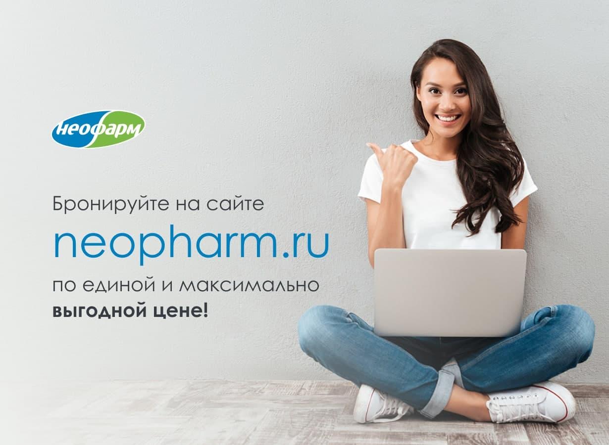 Бронирование на сайте neopharm.ru: теперь еще выгоднее и удобнее!