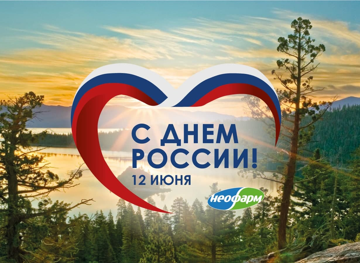 Сеть аптек НЕОФАРМ поздравляем вас с Днем России!