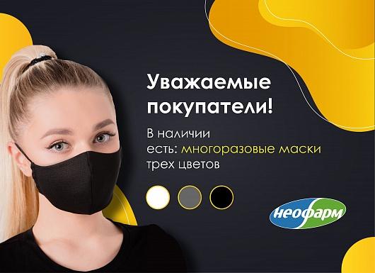 Доступны многоразовые маски!