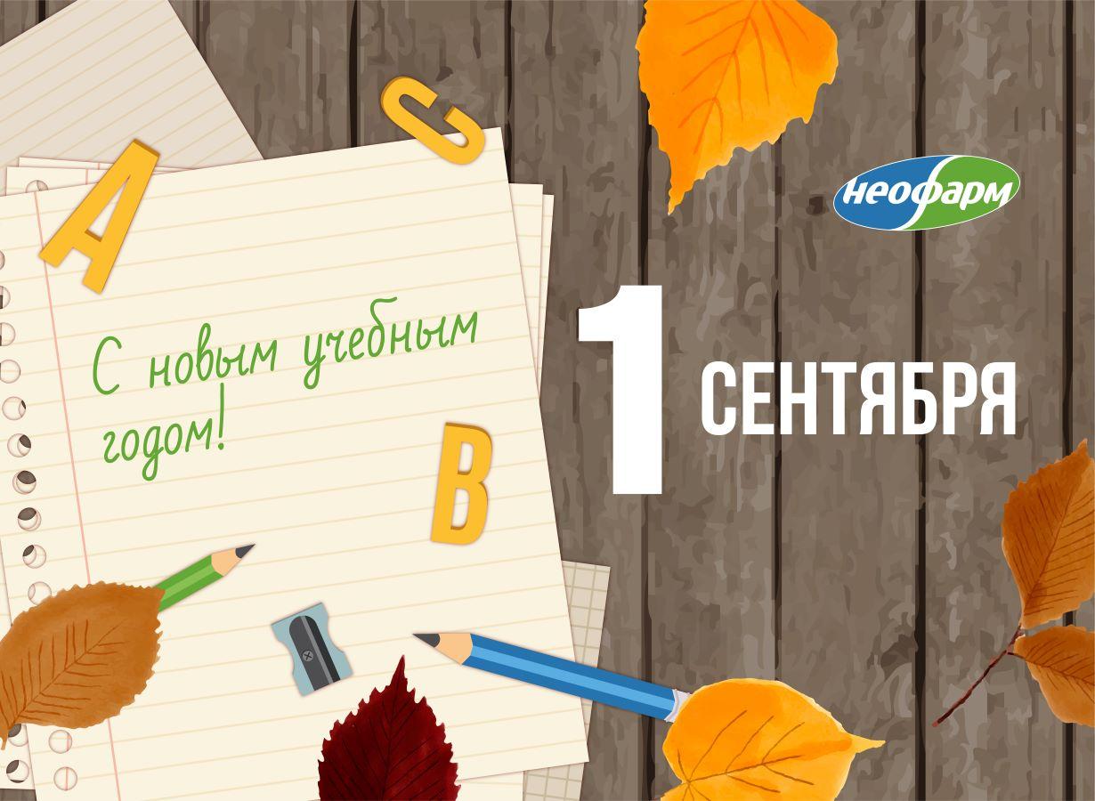 Сеть аптек НЕОФАРМ поздравляет вас с Днем Знаний!